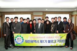 한 눈에 보는 <대전시블로그기자단>의 역사 #1 [태동-2기]