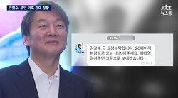안철수 부인 김미경 교수 태도 급변