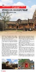 [오풍균의 현지르포] 태국과 라오스에 숨겨진 크메르 유적 (2-2, 태국의 '파놈룽')