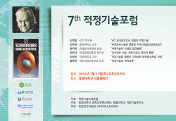 """제7회 적정기술포럼 - """"지식재산 나눔, 적정기술과 특허의 활용"""" (곽유미)"""