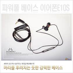 가성비 좋은 이어폰 추천, 저음 성향의 사운드매직 E10S