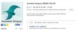 [2016. 10. 14 (금)] Autodesk Stingray 게임엔진 기본 교육