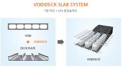 T형 데크플레이트와 발포폴리스틸렌 경량중공재를 이용한 중공슬래브 공법(VOIDDECK 건설신기술 778호)