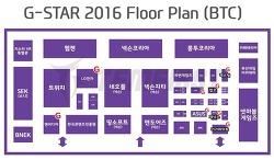 G-star 2016 부스 배치도 및 참가모델 현황