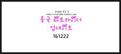 161222 중국 카트라이더 업데이트