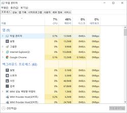 윈도우10 시작프로그램 삭제하는 방법