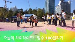 2015년 범수 유치원 운동회