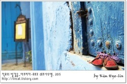 [적묘의 블로그]천천히 걷는 여행자~20문 20답(2018년 3월 수정)