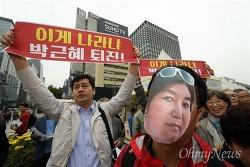 최순실은 국가를 농단하고, 박근혜는 국민을 우롱하고.. 이젠 속지 말자!