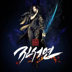 """2015 11 13 NC 소프트 """"묵화마녀 진서연"""""""