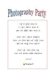 40라운드 Photography Party - 이미지 컨퍼런스 후기