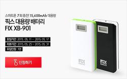 [체험단 모집] 픽스 대용량 배터리 FIX XB-901