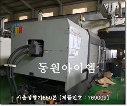 사출성형기650톤,중고사출성형기 전문 동원아이엠