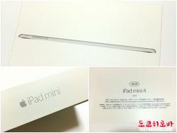 아이패드 미니4 iPad mini 4 Wi-Fi 16GB 개봉기