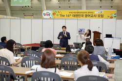 2016 TEFF 세계교육박람회 참여 후기