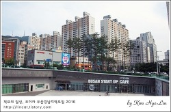 [적묘의 코이카]귀국단원 부산경남 지역 커뮤니티,부산창업카페,송상현광장