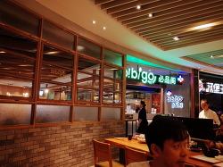 광저우맛집- 비비고 광저우 타이쿠후이점 후기