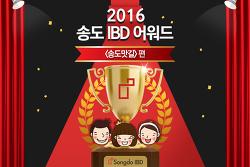 2016 송도IBD 어워드 <송도맛길>편