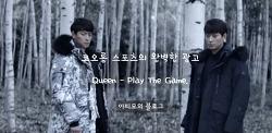 코오롱 스포츠의 영화같은 광고. 전설의 팝스타 Queen의 Play the Game을 입히다.