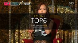 오감세 K팝스타4 TOP6 진출자 케이티김, 이진아! 정승환 탈락후보? 17회(0315)