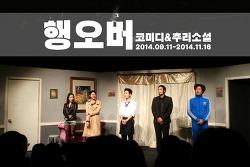 행오버 연극::코미디 연극 스릴러 연극, 강남연극 윤당아트홀