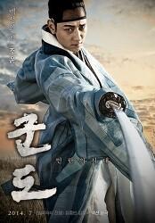 Kang Dong Won in KUNDO & ROARING CURRENTS