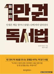 [실천적독서법]1만권 독서법.플로우리딩,flow reading