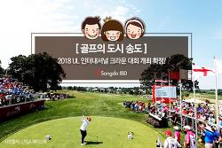 [골프의 도시 송도] 2018 UL 인터내셔널 크라운 대회 개최 확정!