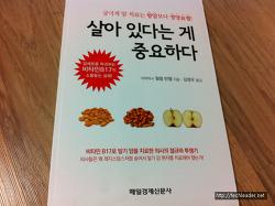 [살아 있다는 게 중요하다, 필립 빈젤, 매일경제신문사] - 암치료를 위한 영양요법과 비타민 B17의 실체