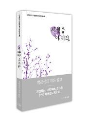《세월을 아끼라》박윤선 지음