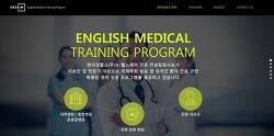 의사들을 위한 영어 발표(영어메디칼프레젠테이션) 교육은 없을까?