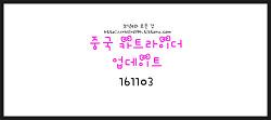 161103 중국 카트라이더 업데이트