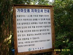 [제주/청수리/평화마을/평화박물관] 가마오름 지하요새 안내 115