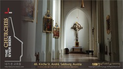 the CHURCHES series 46 - Parish Church St. Andrä, Salzburg, Austria 성 안드레 교회, 오스트리아 잘츠부르크