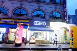 수유시장 단골 풍년떡집