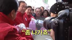 """재래시장 방문한 새누리당 김무성 대표의 굴욕 영상 """"좀 나가죠"""""""