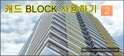 왕 초보 캐드 배우기 (48)– 캐드 Block 사용하기.(2)
