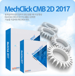 멕클릭(MechClick) CMB 2D 2017 기계설계 CAD 지원 소프트웨어