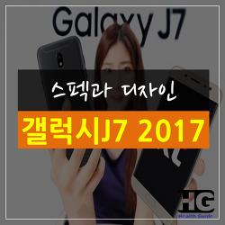 삼성 갤럭시j7 2017 스펙과 가격