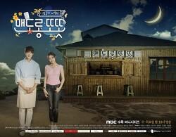 [MBC 수목] 맨도롱 또똣