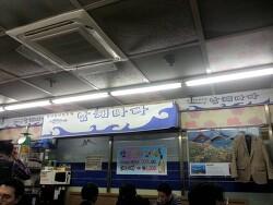 마포 남해바다 (민어회.삼치회,계절음식 전문점)
