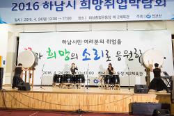[16.04] 2016 하남시 희망취업박람회 이력서 사진 촬영 부스 운영