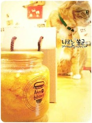올 겨울에도 안빵 유자와 레몬절임 맛 보실 수 있어요 ^^