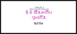 161110 중국 카트라이더 업데이트