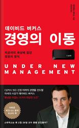 경영의 이동 - 데이비드 버커스 (16-19)