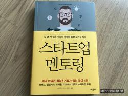 [스타트업 멘토링, 케빈 존슨, 예문사] - 창업경영자의 마음가짐과 경영철학