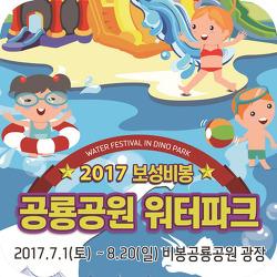 전라남도 보성 비봉 공룡공원 워터파크 즐기기