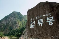 [15.06.28] 충북 영동 월류봉 직찍 by hoyasama