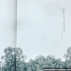 [여름은 오래 그곳에 남아] 숲처럼 깊고 여름처럼 싱그러운 추억