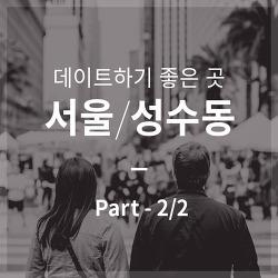 서울 데이트 코스 추천 - 성수동 part.2/2